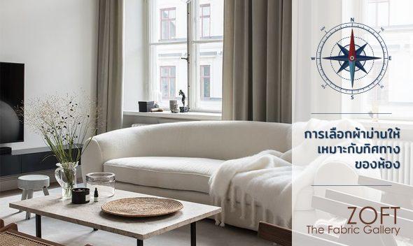 การเลือกผ้าม่านให้เหมาะกับทิศทางของห้อง - featured image