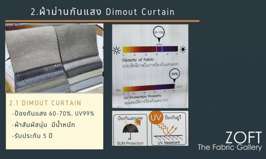 ผ้าม่านกันแสง Dimout Curtain