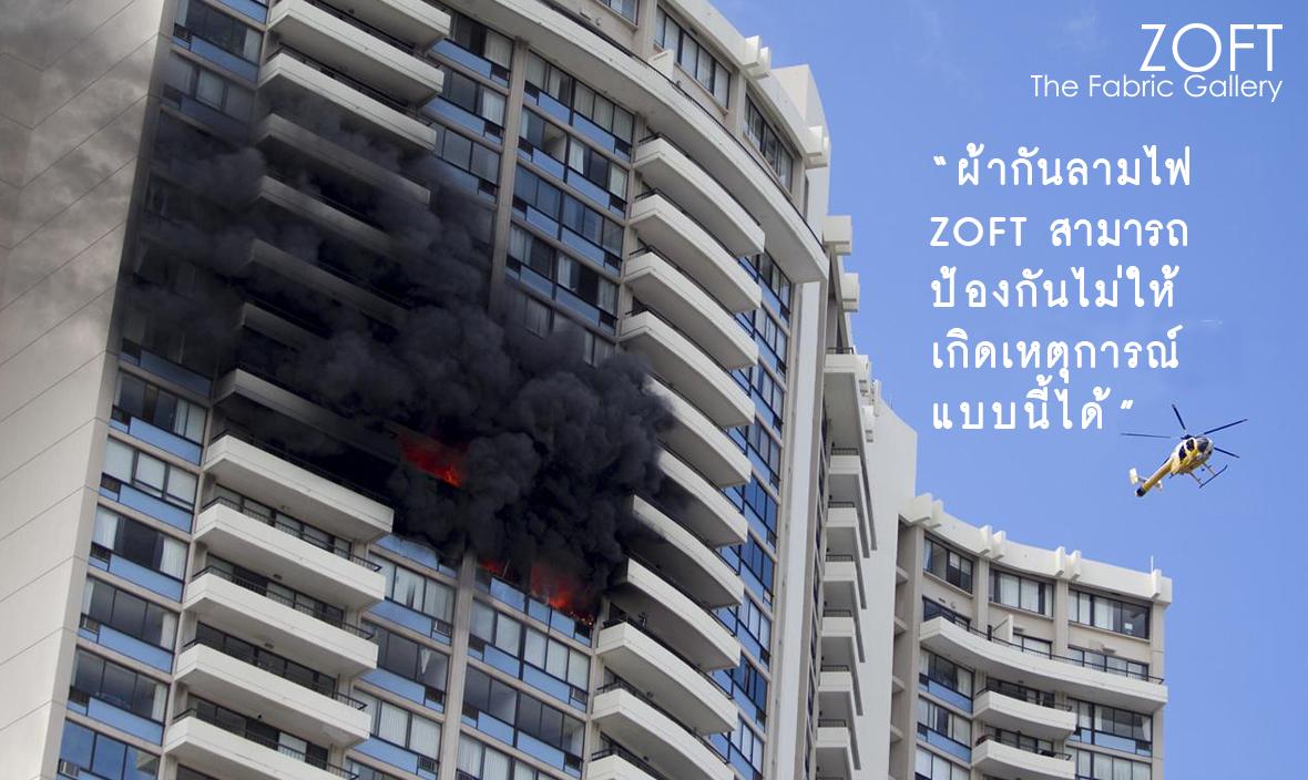 ผ้าม่านกันไฟลาม - ป้องกันการลามของไฟได้