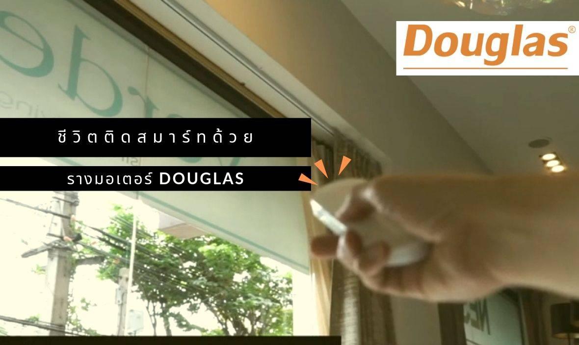 ชีวิตติดสมาร์ท ด้วยรางม่านมอเตอร์ Douglas