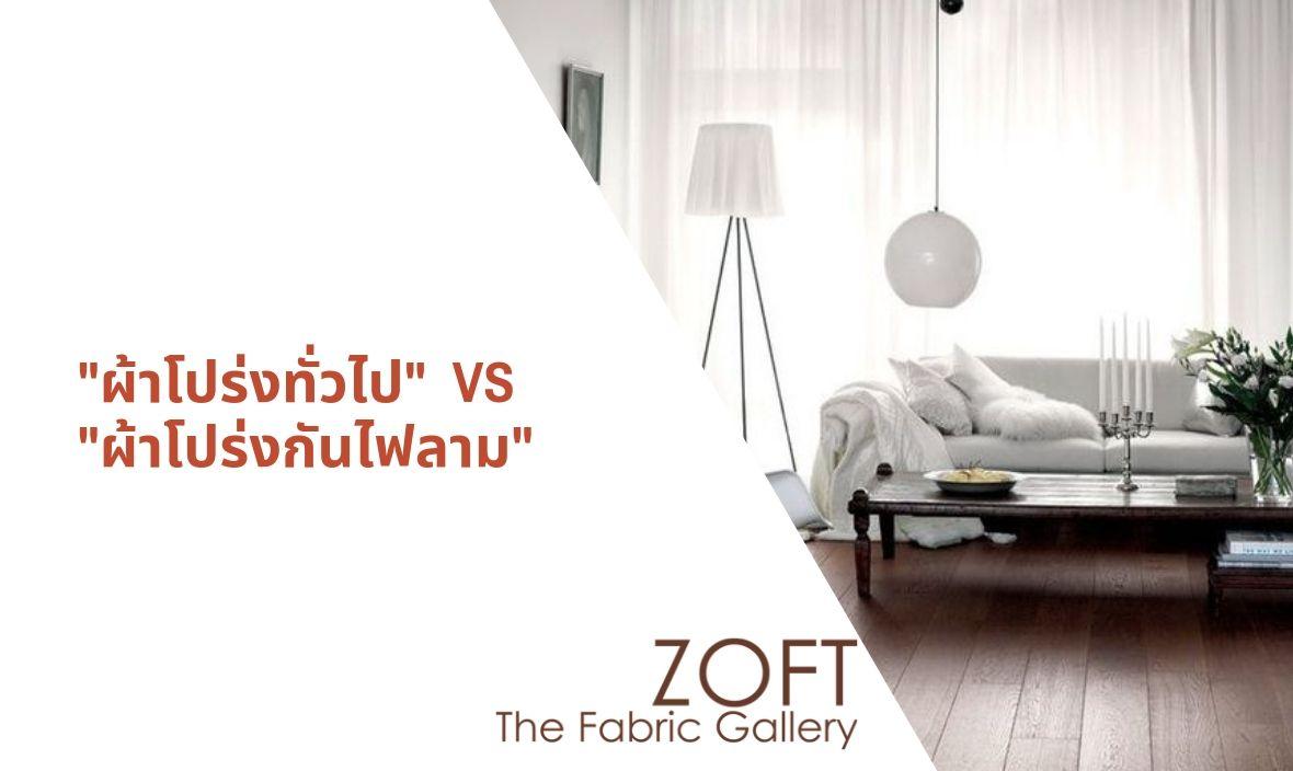 ผ้าโปร่งทั่วไปกับผ้าโปร่งกันไฟลาม ZOFT The Fabric Gallery
