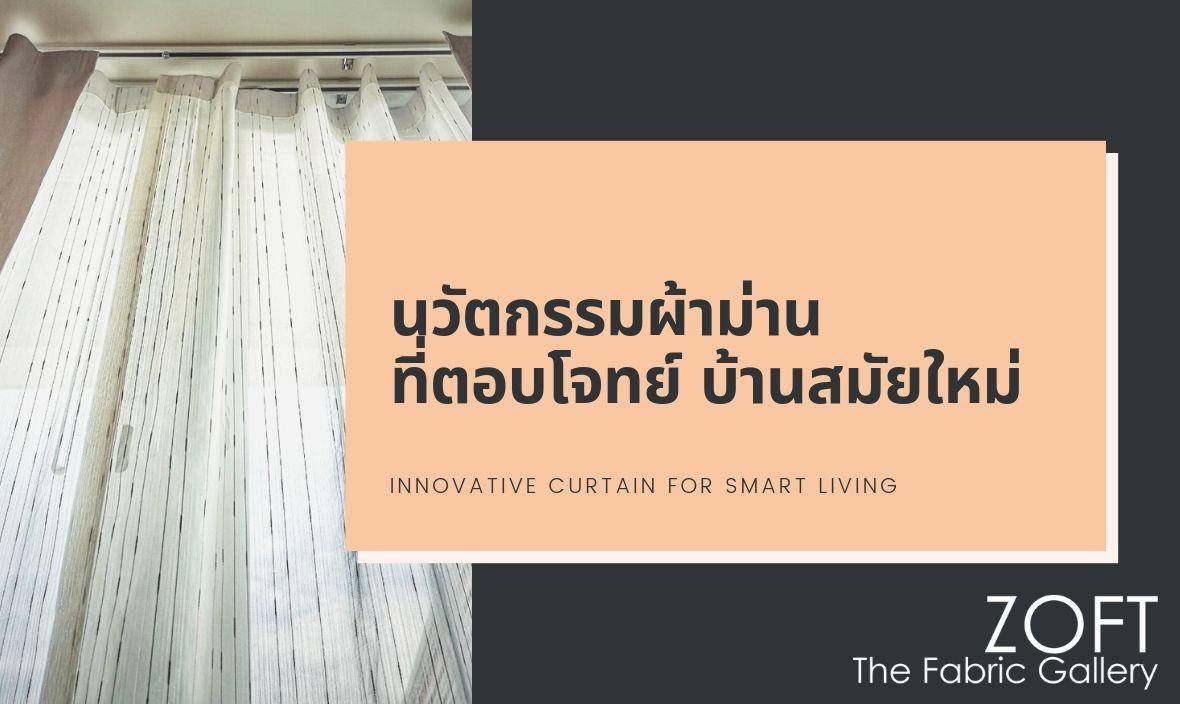 นวัตกรรมผ้าม่านที่ตอบโจทย์บ้านสมัยใหม่ - featured image