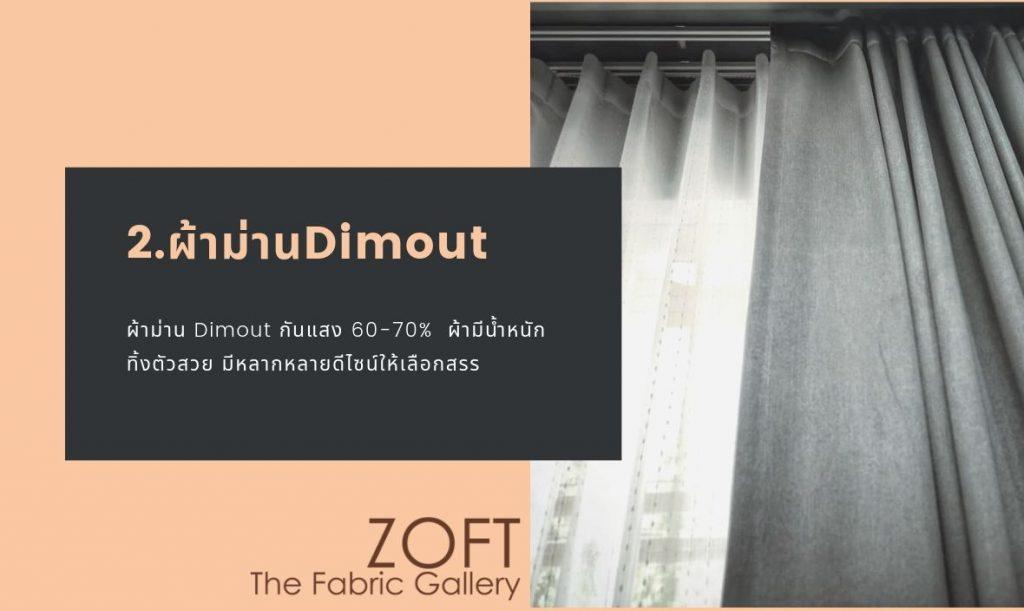 ผ้าม่าน Dimout