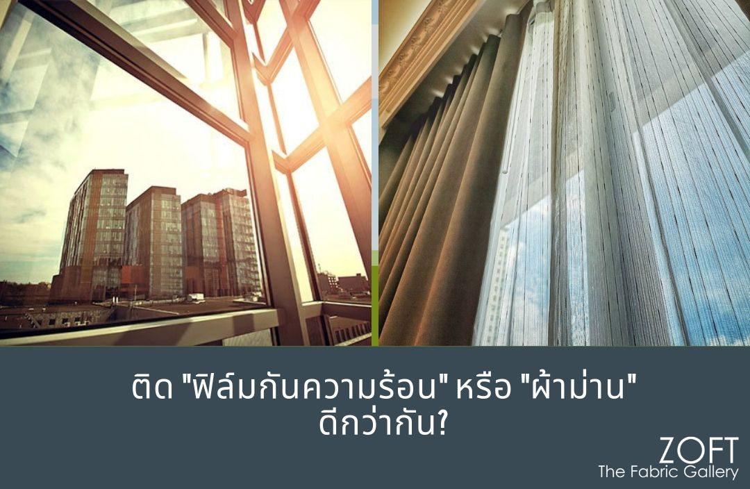 ไขข้อสงสัย ติดฟิล์มกันความร้อนหรือผ้าม่านดีกว่ากัน - featured image