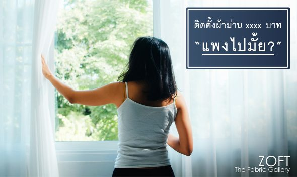 ติดผ้าม่าน XXXX บาท แพงไปไหม-featured image