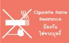 ผ้าบุ outdoor ป้องกันไฟจากบุหรี่
